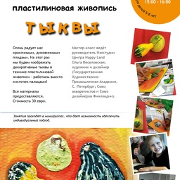 "Flyer for the Plasticine Painting Workshop ""Pampkin"""